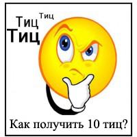 Как получить тиц 10