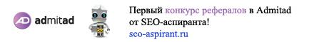 seo-aspirant.ru