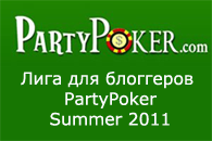 Клуб покера для блоггера