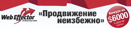 """Конкурс """"Продвижение неизбежно"""" на $6000 и другие призы!"""