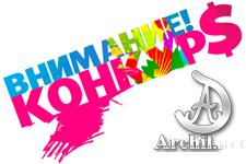 Акции и конкурсы для читателей archil.net