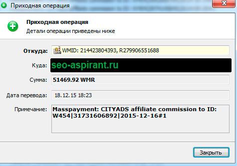 Выплаты от CityAds