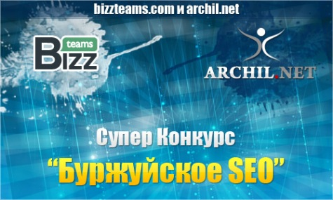 Конкурс от archil.net и bizzteams.com