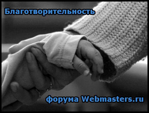 Благотворительность форума Webmasters.ru