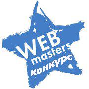 Webmasters - конкурсы