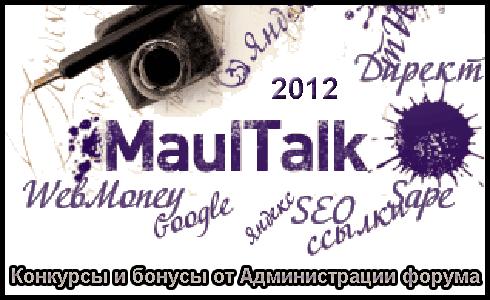 Новогодние мероприятия от форума MaulTalk