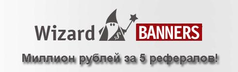 Миллион рублей за 5 рефералов
