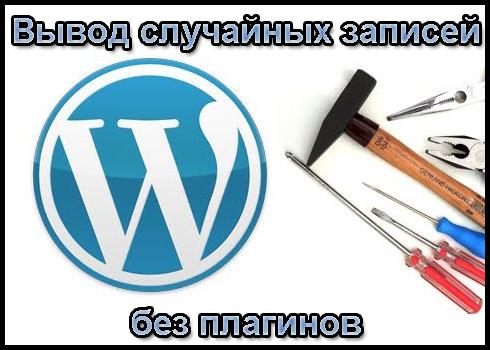 Вывод случайных записей в WordPress без плагинов