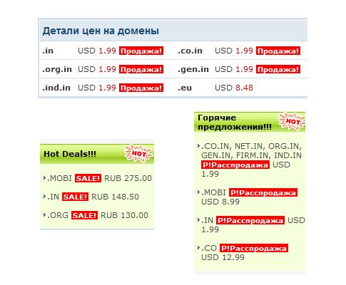 60 рублей - .in
