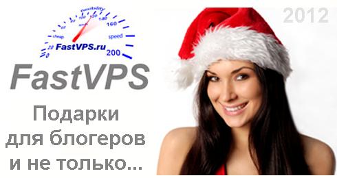 Новогодние подарки от FastVPS для блогеров и не только