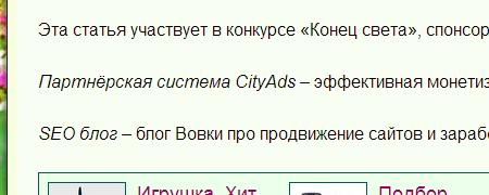 Кто снял ссылки на Шелвина, Вовку и CityAds после конца света