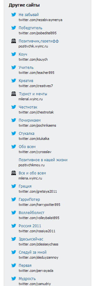 Сетка Твиттер аккаунтов