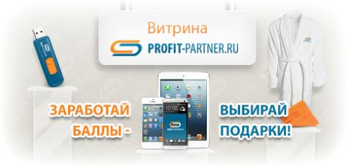 Витрина Profit-Partner: выиграй iPhone 5, HTC One и другие призы от ЦОП РСЯ