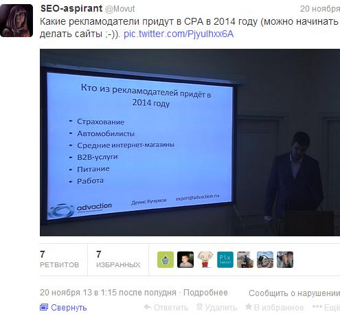 Кто из рекламодателей придёт в CPA в 2014 году