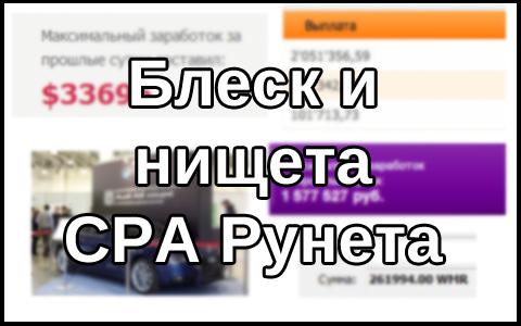 Почему CPA индустрия Рунета такая говённая и контекст круче