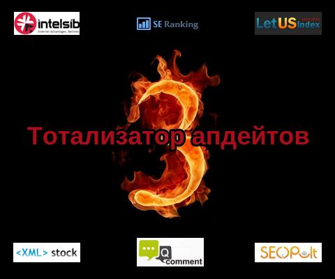 Тотализатор апдейтов от Intelsib – конкурс для блогеров