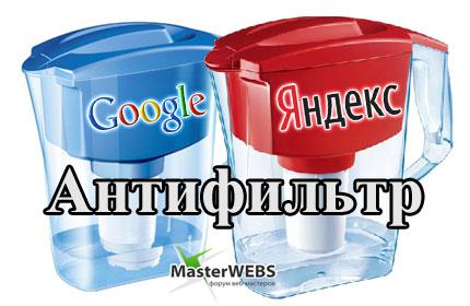 Антифильтр – статейный конкурс для вебмастеров от MasterWebs