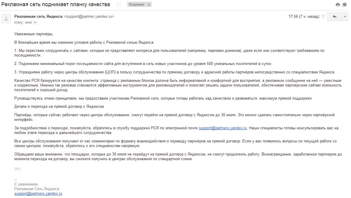 Комментарии вебмастеров и представителей РСЯ по поводу упразднения ЦОПов