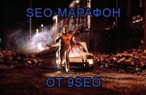 SEO-марафон