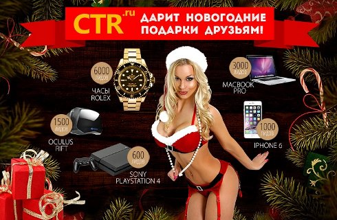 Партнёрская сеть CTR