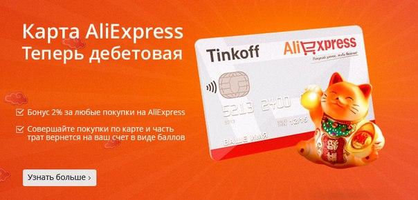 Кешбек карта от Алиэкспресс