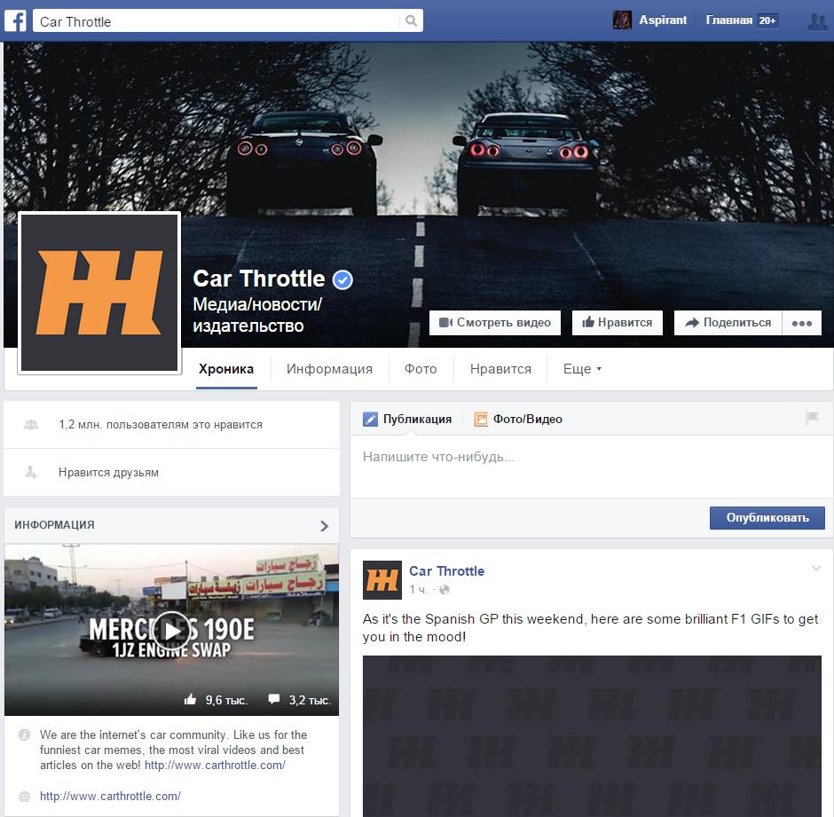 Car Throttle в Facebook