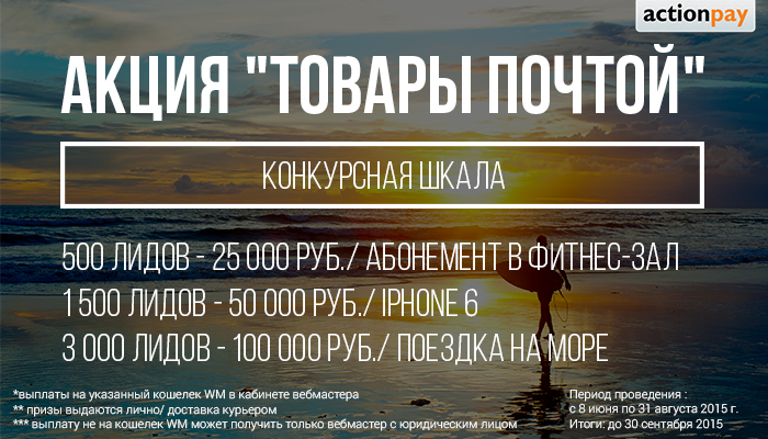 Летняя акция от ActionPay: 175 000 рублей каждому вебмастеру!