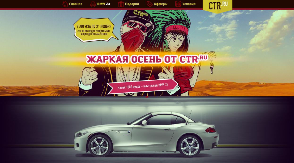 Товарная партнёрская CPA-сеть CTR дарит Айфоны, Макбуки и BMW Z4