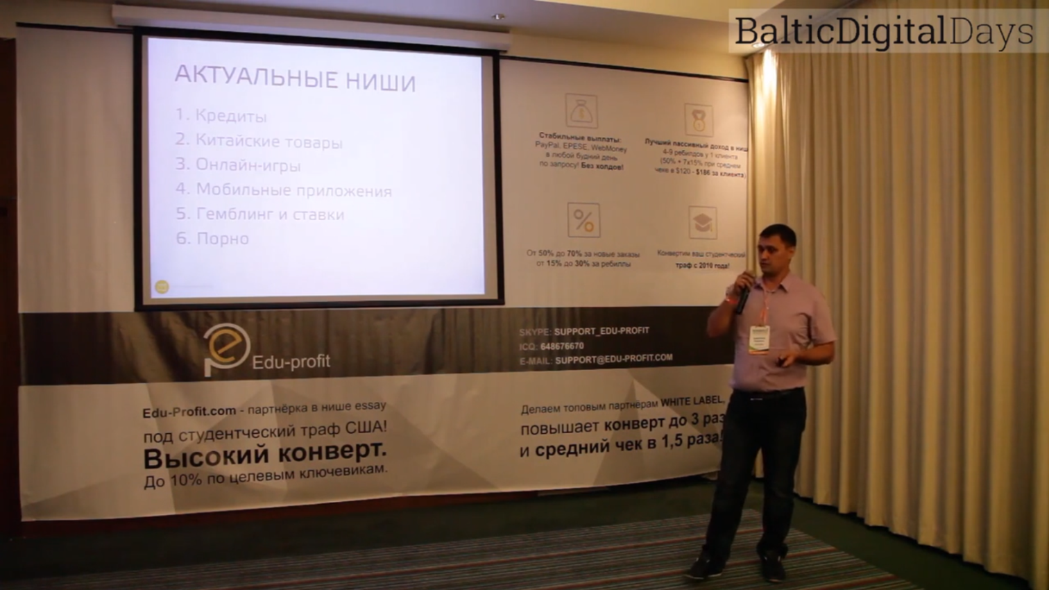 Отзыв SEO-аспиранта на доклады с Baltic Digital Days 2015