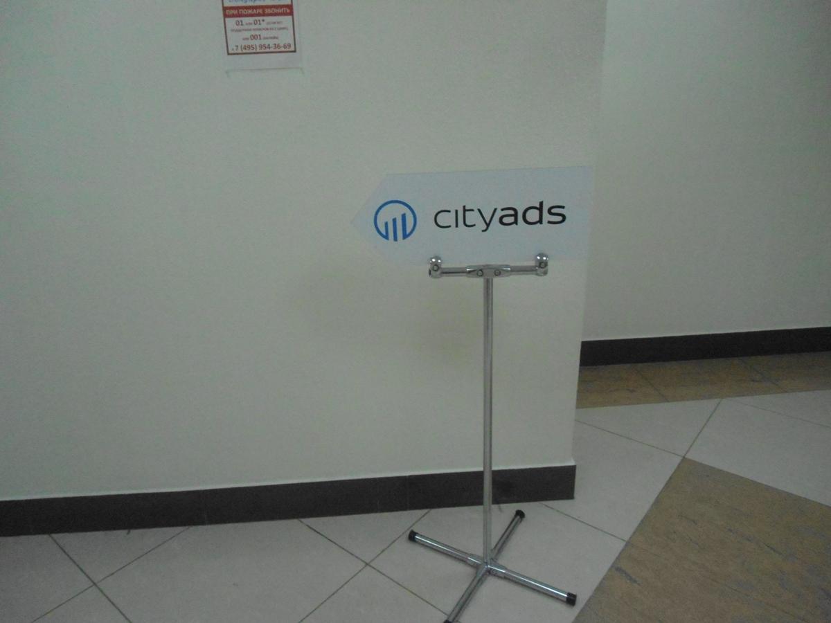 Офис CityAds