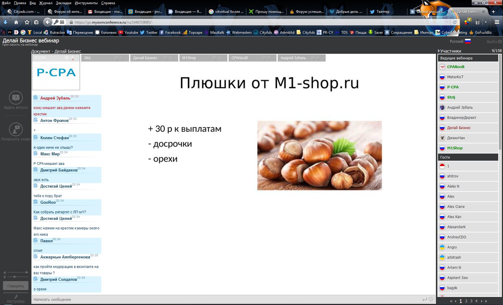Орехи от М1-shop