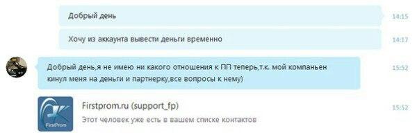 Firstprom - кидалы, мошенники, не платят