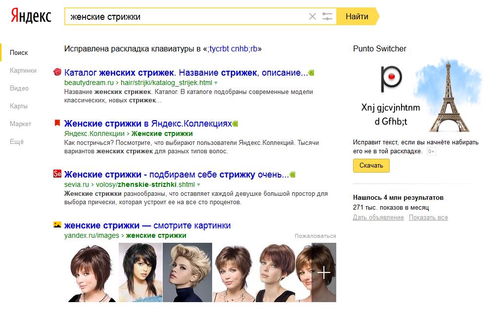 Коллекции - новая возможность для дорвейщиков от Яндекса