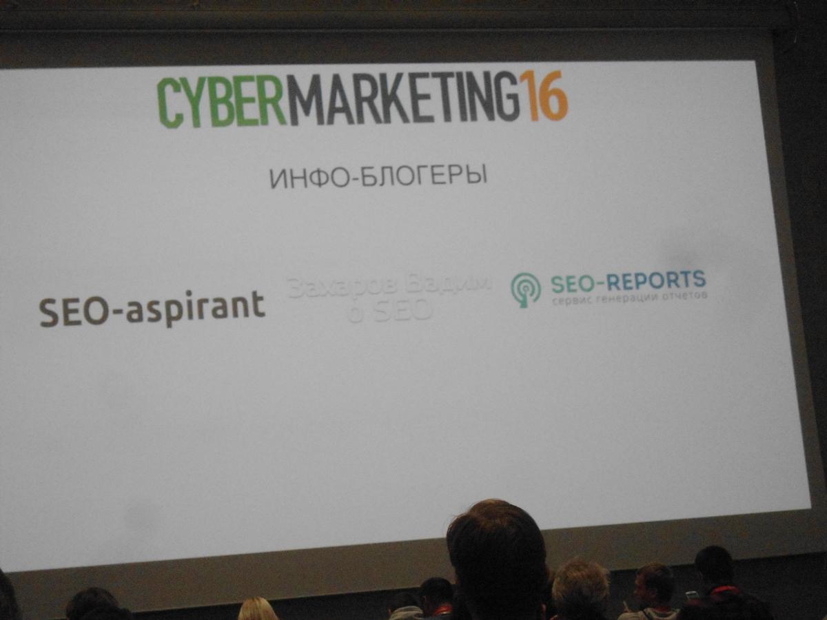 CyberMarketing 2016: отзыв SEO-аспиранта