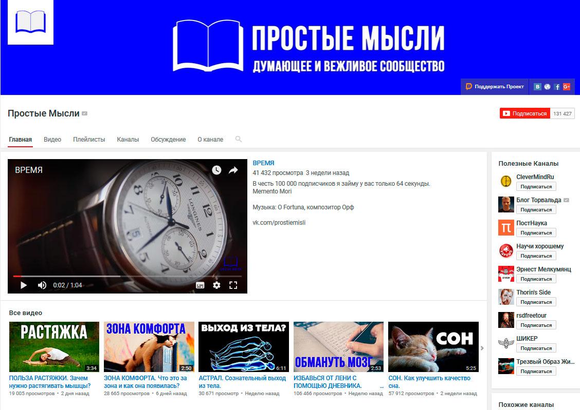 Общетематические видео
