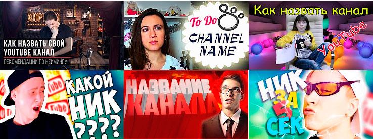 Как назвать канал на Ютубе или придумать прикольное и оригинальное YouTube название