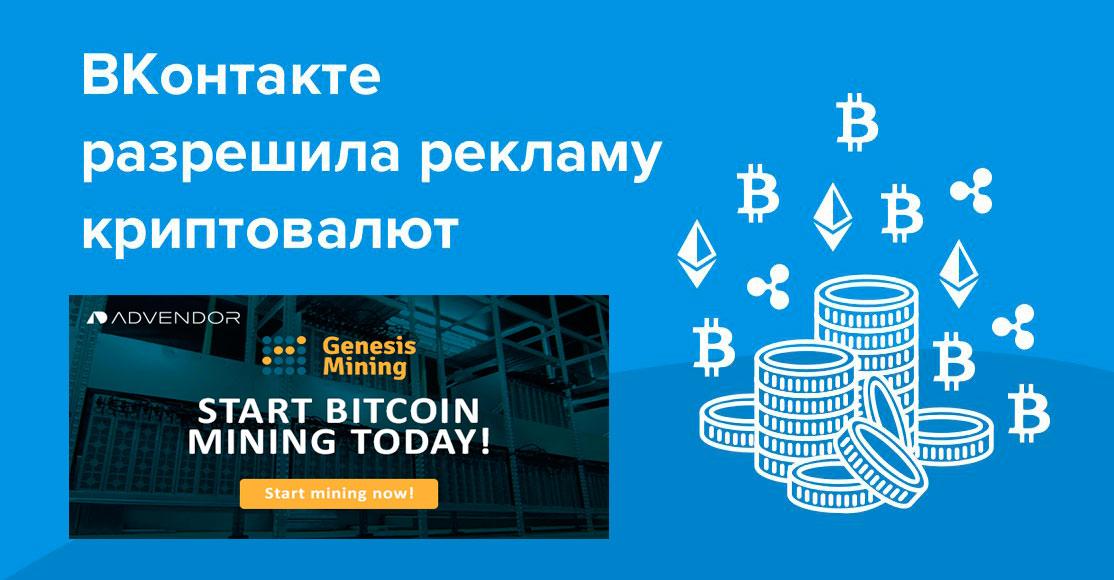 С 8 августа ВКонтакте можно рекламировать криптовалюты - самое время лить трафик!