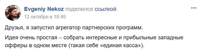 Евгений Некоз