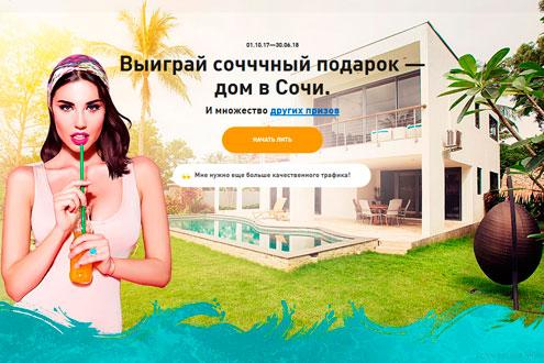 Партнёрская сеть CityAds разыгрывает дом в Сочи среди своих лучших вебмастеров и другие призы