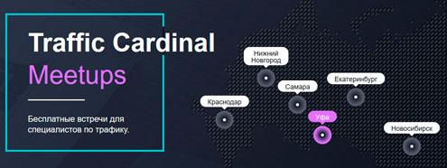 25 ноября встречаемся со специалистами по трафику на Traffic Cardinal Meetup от Партнёркина в Уфе