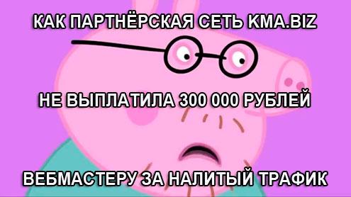 Как партнёрка KMA отказалась платить вебу 300 000 рублей