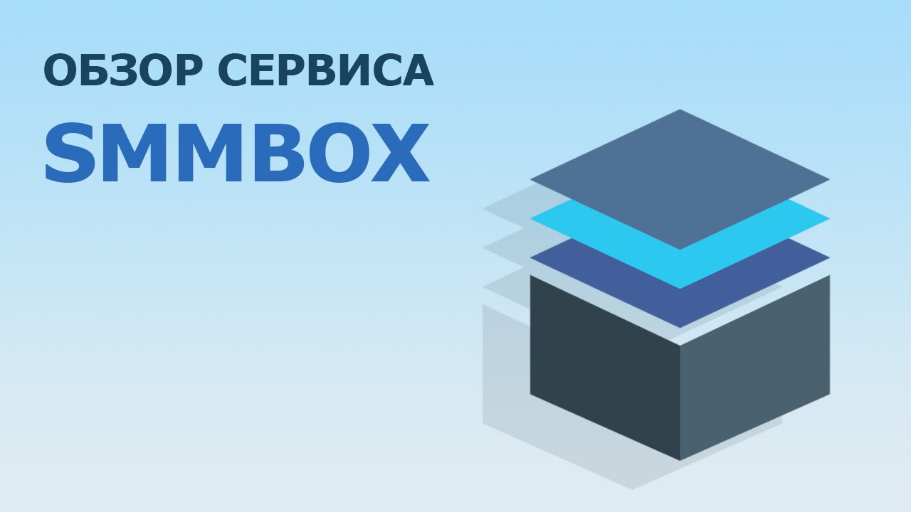 Обзор SmmBox — инструмента для продвижения в социальных сетях