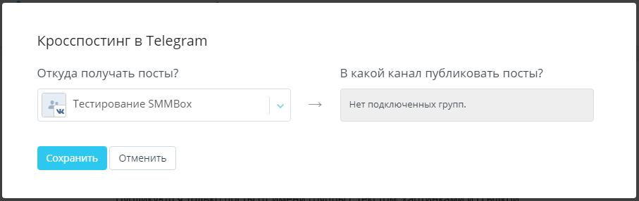 Подключение Телеграма