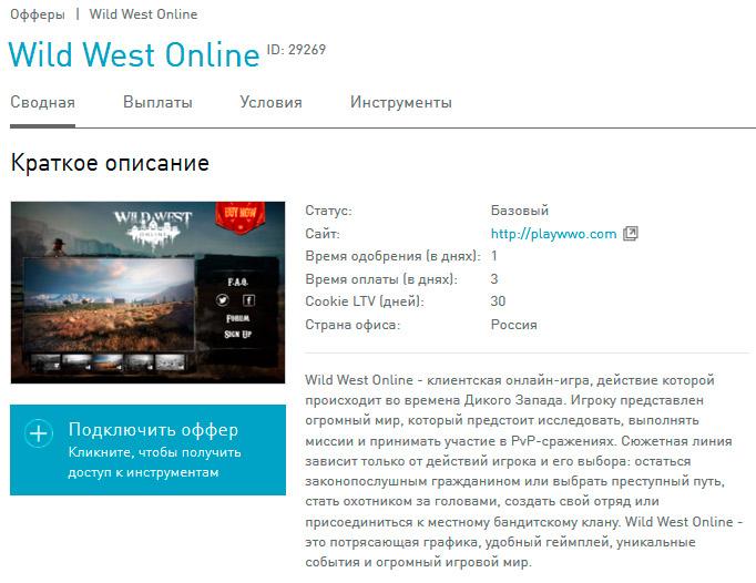 Дикий Запад Онлайн