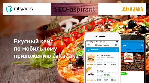 Кейс по мобильному приложению агрегатора служб доставки еды Zakazaka из Cityads