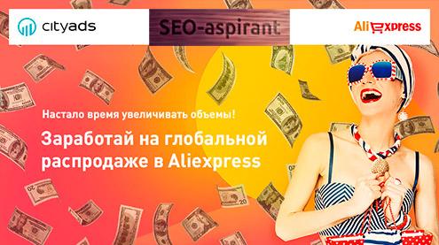 Кейс по мобильному приложению Aliexpress из Cityads – как заработать на Всемирном Дне Шоппинга