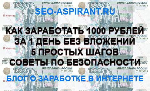 Как заработать 1000 рублей в день без вложений – всего 5 простых шагов и советы по безопасности