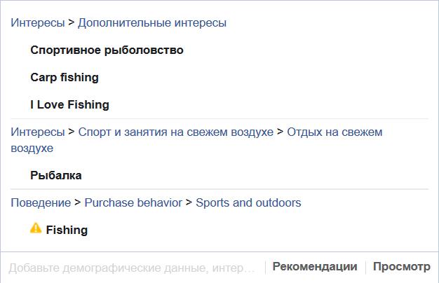 Дополнительные интересы в Facebook