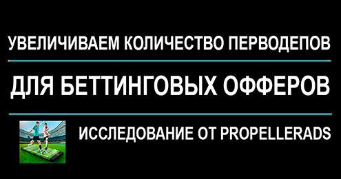 Увеличиваем количество первых депозитов для беттинговых брендов – исследование от PropellerAds