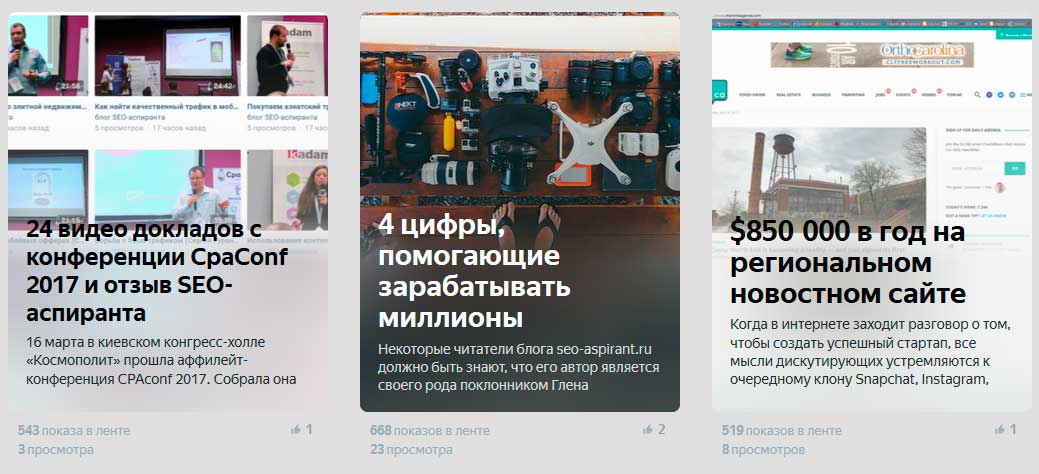 Yandex Zen Aspirant